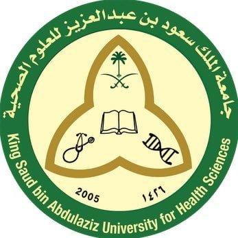 14 وظيفة متنوعة لكافة المؤهلات لدى جامعة الملك سعود للعلوم الصحية 1