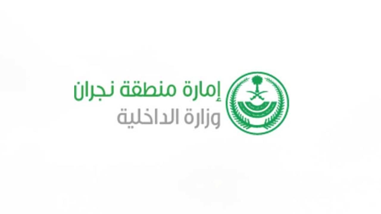 Read more about the article إمارة منطقة نجران تعلن عن طرح 50 وظيفة إدارية بالمرتبة الرابعة حتى التاسعة