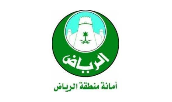 Read more about the article أمانة منطقة الرياض تعلن عن فتح باب التسجيل في بوابة التدريب التعاوني