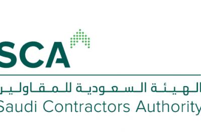 الهيئة السعودية للمقاولين تعلن عن فرص تدريب وتوظيف في كافة التخصصات