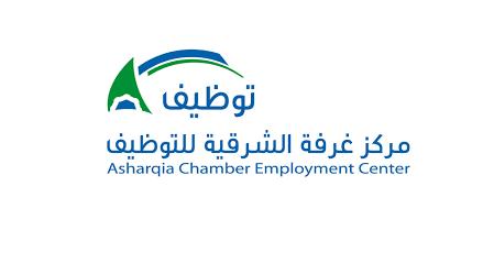 20 وظيفة شاغرة بالقطاع الخاص بالمنطقة الشرقية لدى مركز غرفة الشرقية للتوظيف 1