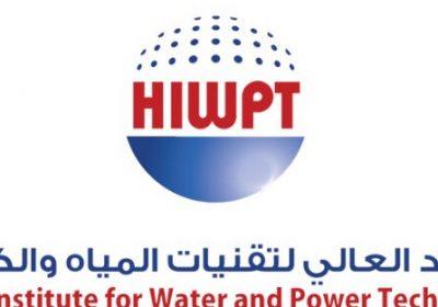 إعلان عن برنامج التوظيف المبتدئ بالتدريب لدى المعهد العالي لتقنيات المياه والكهرباء