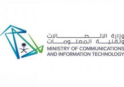 دورات تدريبية مجانية للموظفين والباحثين عن العمل عن بُعد لدى وزارة الاتصالات