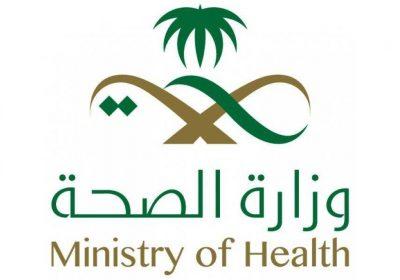 بدء التقديم في برنامج تدريب الممارسين الصحيين لدى وزارة الصحة