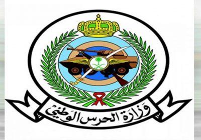 وظائف رجال / نساء بمختلف المؤهلات والتخصصات لدى وزارة الحرس الوطني