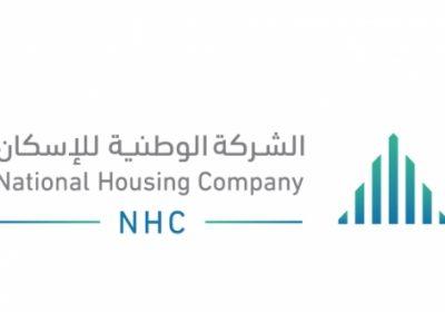 فتح باب التقديم في برنامج تطوير الخريجين لدى الشركة الوطنية للإسكان