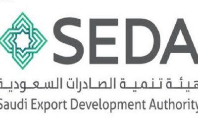 وظيفة إدارية شاغرة في مجال المالية بالرياض لدى هيئة تنمية الصادرات السعودية