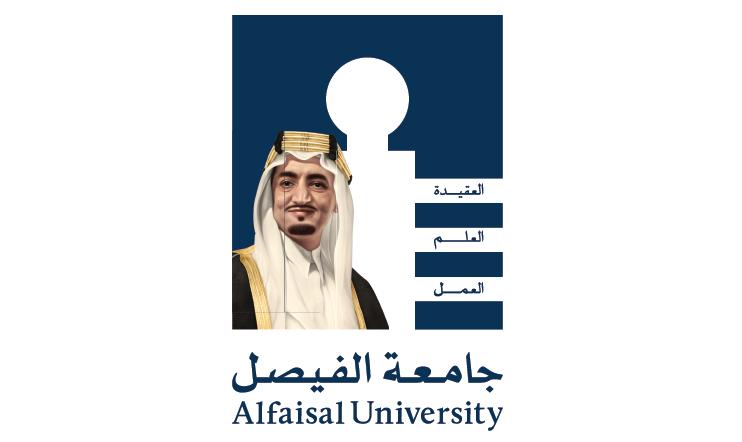 وظائف شاغرة لحملة الدبلوم فأعلى لدى جامعة الفيصل بمدينة الرياض 1