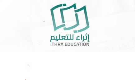وظائف إدارية شاغرة لحملة الدبلوم فأعلى بالمنطقة الشرقية لدى شركة إثراء للتعليم 1