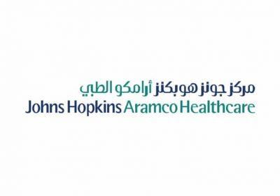 أكثر من 30 وظيفة إدارية وتقنية وصحية لدى مركز جونز هوبكنز أرامكو الطبي بالظهران