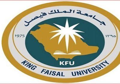 إقامة 60 دورة وبرنامج تدريبي مجاني لكافة أفراد المجتمع لدى جامعة الملك فيصل