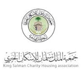 وظيفة كاتب محتوى لحملة البكالوريوس لدى جمعية الملك سلمان للإسكان 1