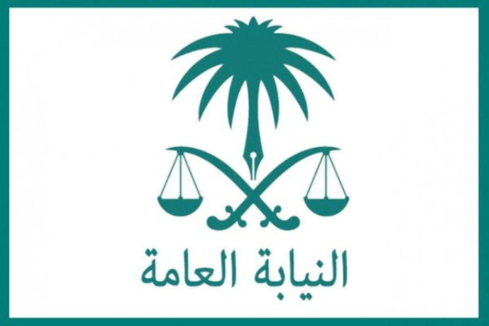تعلن النيابة العامة عن موعد إجراء مقياس القبول لوظيفة ملازم تحقيق 1