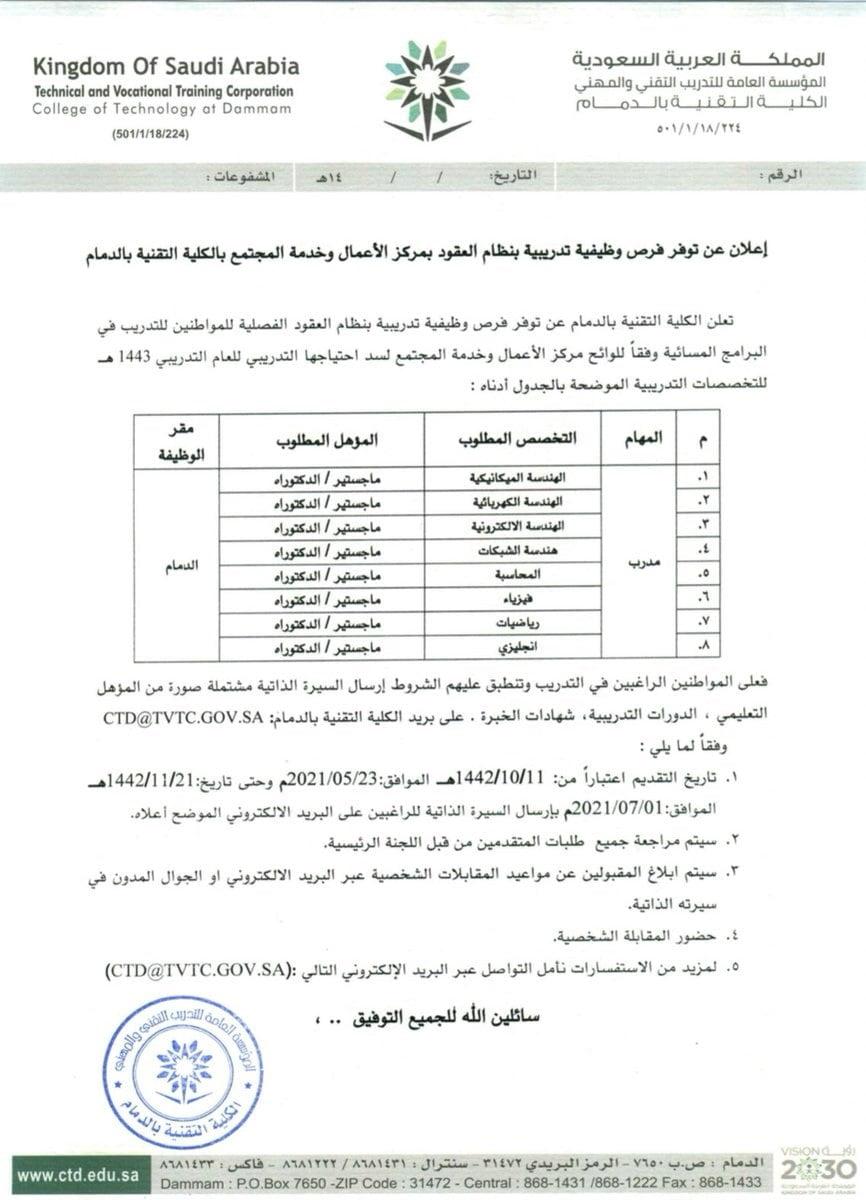 فرص وظيفية تدريبية بنظام العقود للمواطنين لدى الكلية التقنية بمدينة الدمام 3