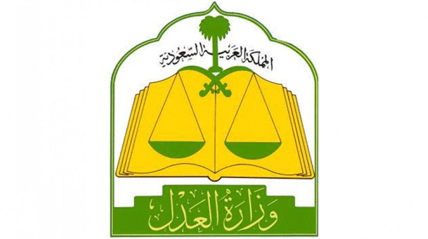 إعلان عن المرشحين والمرشحات على وظائف المرتبة السادسة 1442هـ لدى وزارة العدل 1