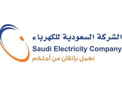 وظيفة إدارية شاغرة بمجال خدمة العملاء لدى الشركة السعودية للكهرباء