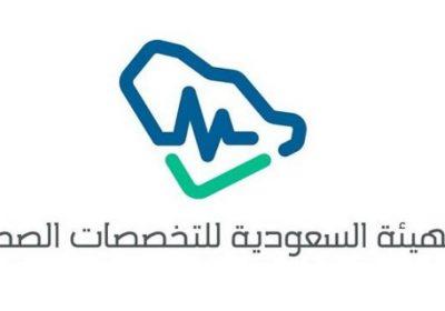 وظيفة إدارية لحملة البكالوريوس بالرياض لدى الهيئة السعودية للتخصصات الصحية