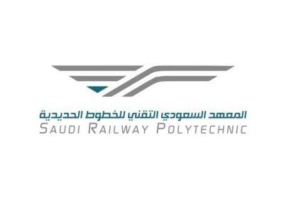 فتح باب التسجيل في برنامج تدريب منتهي بالتوظيف بالمعهد السعودي التقني للخطوط الحديدية لحملة الثانوية