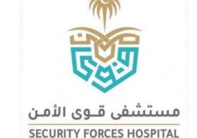 3 وظائف تقنية شاغرة لحملة البكالوريوس لدى مستشفى قوى الأمن بالدمام