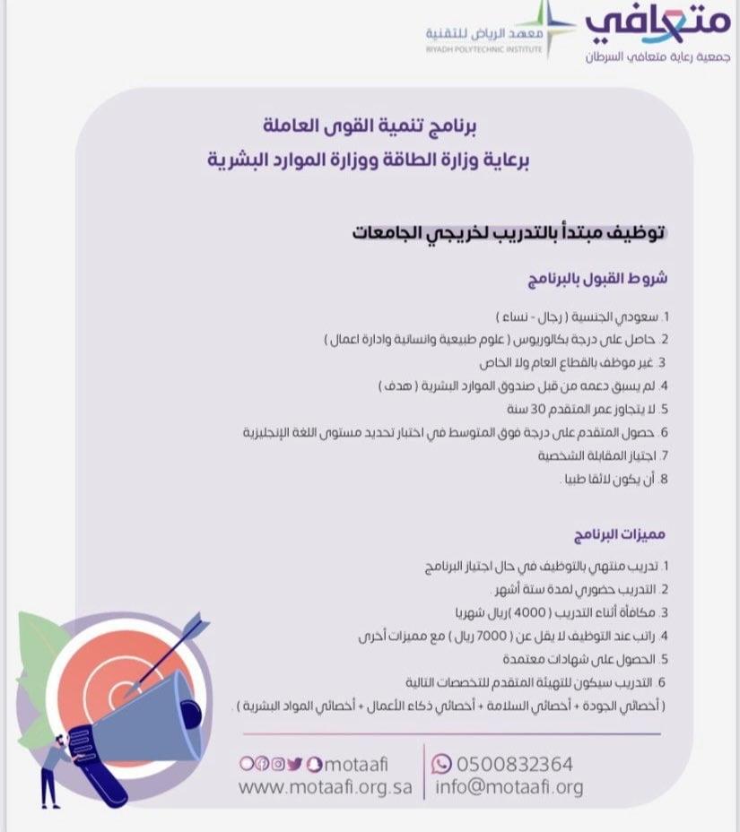 برنامج تدريب منتهي بالتوظيف بمدينة الرياض لدى جمعية متعافي الخيرية 3