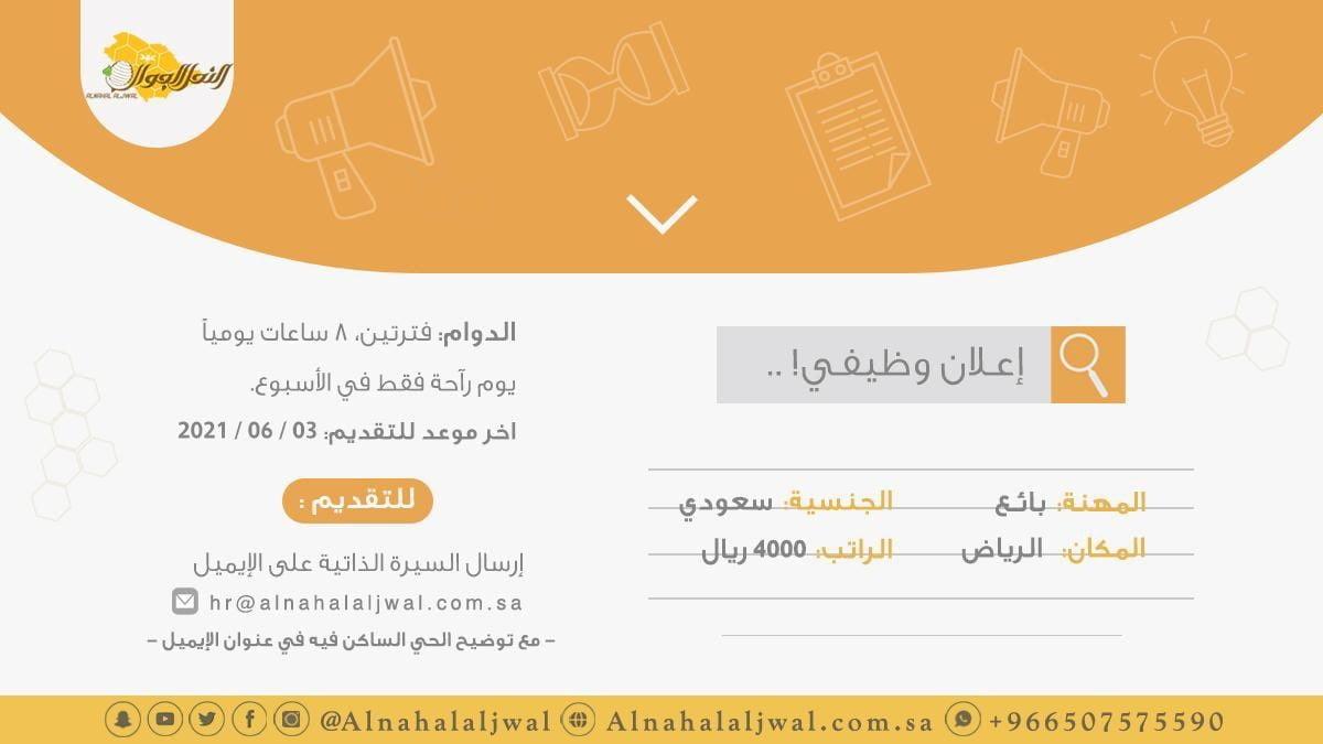 وظائف شاغرة بمجال المبيعات بمدينة الرياض لدى مؤسسة النحل الجوال 3