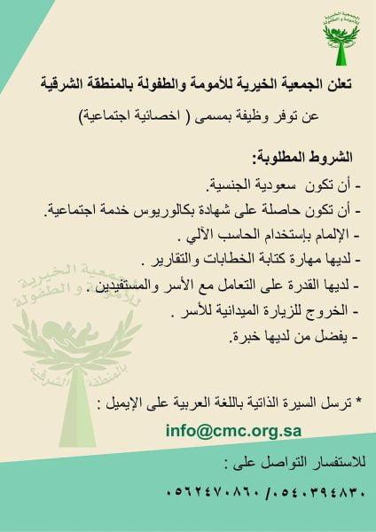 وظيفة في تخصص خدمة اجتماعية لدى الجمعية الخيرية للأمومة والطفولة بالخبر 3