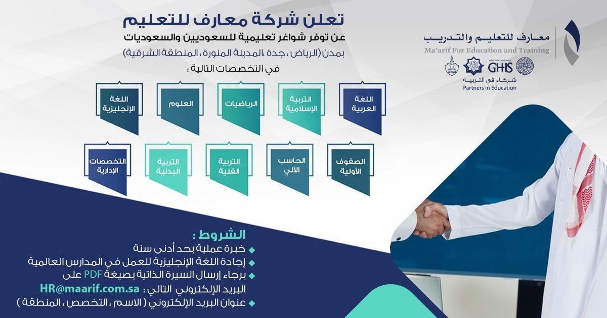 وظائف تعليمية وإدارية بعدة مناطق بالمملكة 1443ه لدى معارف للتعليم والتدريب 3