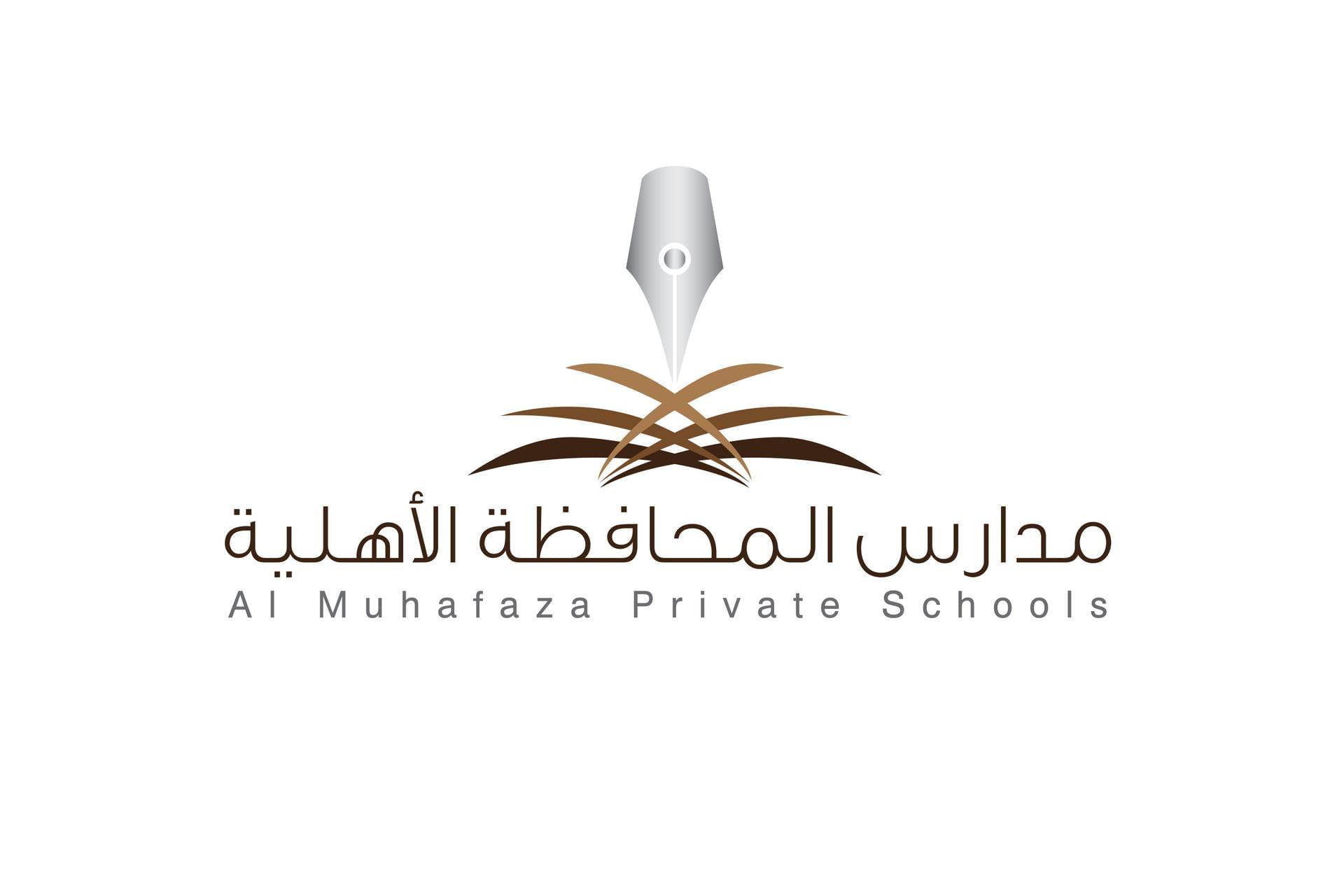 فتح باب التوظيف للوظائف التعليمية لدى مدارس المحافظة الأهلية بحفر الباطن 1