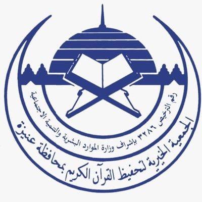 وظائف للجنسين لحملة الدبلوم فأعلى لدى جمعية تحفيظ القرآن الكريم بعنيزة