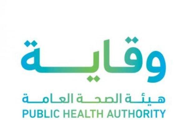 وظيفة بالرياض في تخصص الهندسة الطبية الحيوية لدى هيئة الصحة العامة (وقاية) 1
