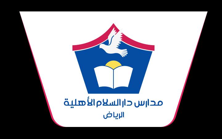 فتح باب التوظيف للوظائف التعليمية 1443هـ لدى مدارس دار السلام الأهلية بالرياض 1