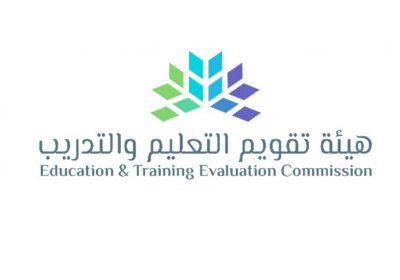 نتائج اختبار الرخصة المهنية للمعلمين والمعلمات لدى هيئة تقويم التعليم