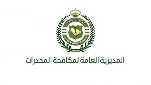 إعلان عن القبول المبدئي للمتقدمات بالمديرية العامة لمكافحة المخدرات على رتبة جندي 1