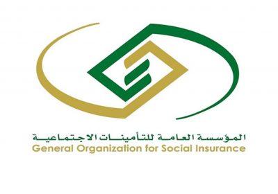 برنامج النخبة لتطوير المواهب المنتهي بالتوظيف 2021م لدى التأمينات الاجتماعية
