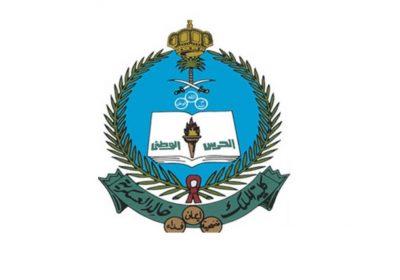 دورة الضباط للجامعيين وفتح القبول للثانوية لدى كلية الملك خالد العسكرية