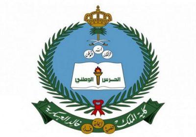 دورة الضباط للجامعيين وفىح باب القبول لحملة الثانوية لدى كلية الملك خالد العسكرية