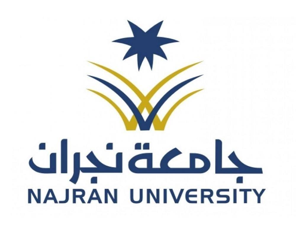 مواعيد القبول في 14 برنامجًا للماجستير مدفوع الرسوم 1443هـ لدى جامعة نجران 1