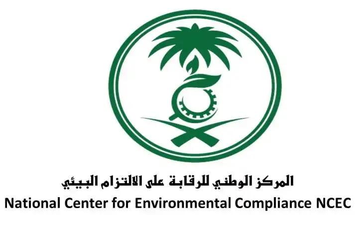 29 وظيفة شاغرة بمختلف المؤهلات والتخصصات لدى المركز الوطني للرقابة على الالتزام البيئي 1