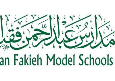 فتح باب التوظيف للوظائف التعليمية والإدارية لدى مدارس عبد الرحمن فقيه النموذجية