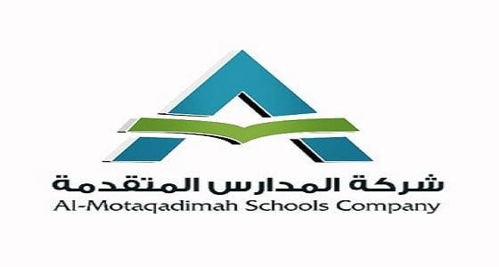 طرح وظائف تعليمية وإدارية لكافة التخصصات لدى شركة المدارس المتقدمة 1