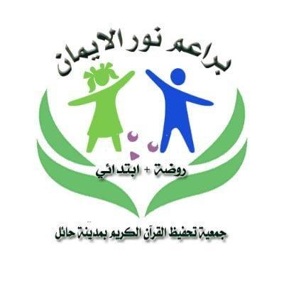 وظيفة مديرة مدرسة لحملة الشهادة الجامعية لدى مدرسة براعم نور الإيمان بحائل 1