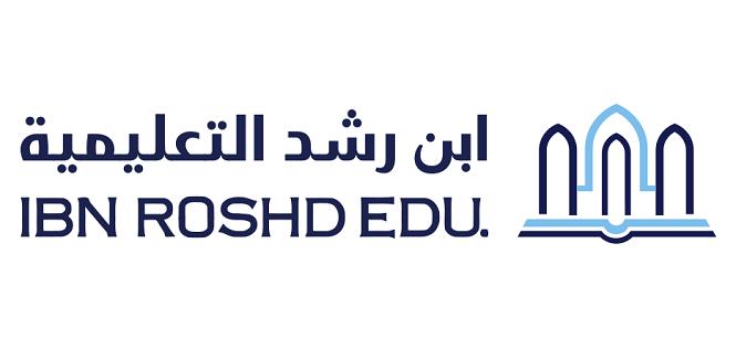 فتح باب التوظيف للوظائف التعليمية والإدارية لدى شركة ابن رشد التعليمية القابضة