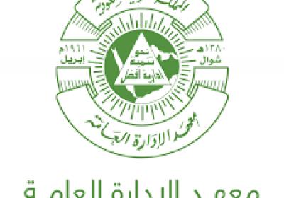 تفاصيل برنامج الدبلوم العالي للعلوم القانونية لدى معهد الإدارة العامة