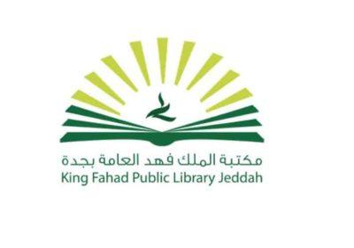 إقامة دورات تدريبية عن بُعد بعدة مجالات لدى مكتبة الملك فهد العامة بجدة