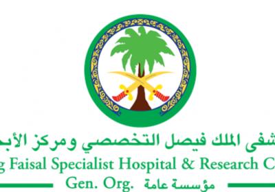 169 وظيفة شاغرة بالرياض وجدة والمدينة المنورة لدى مستشفى الملك فيصل التخصصي