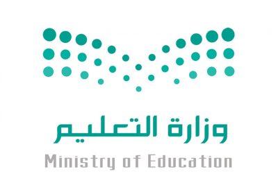 مسار التميز للابتعاث بـ 32 تخصصاً في 70 جامعة حول العالم لدى وزارة التعليم