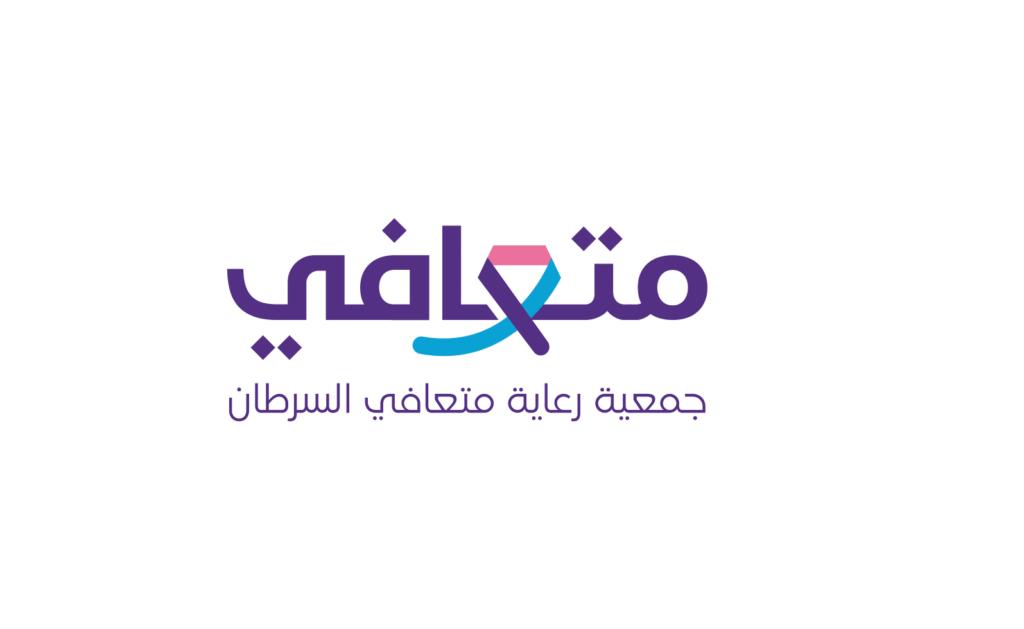 برنامج تدريب منتهي بالتوظيف بمدينة الرياض لدى جمعية متعافي الخيرية 1
