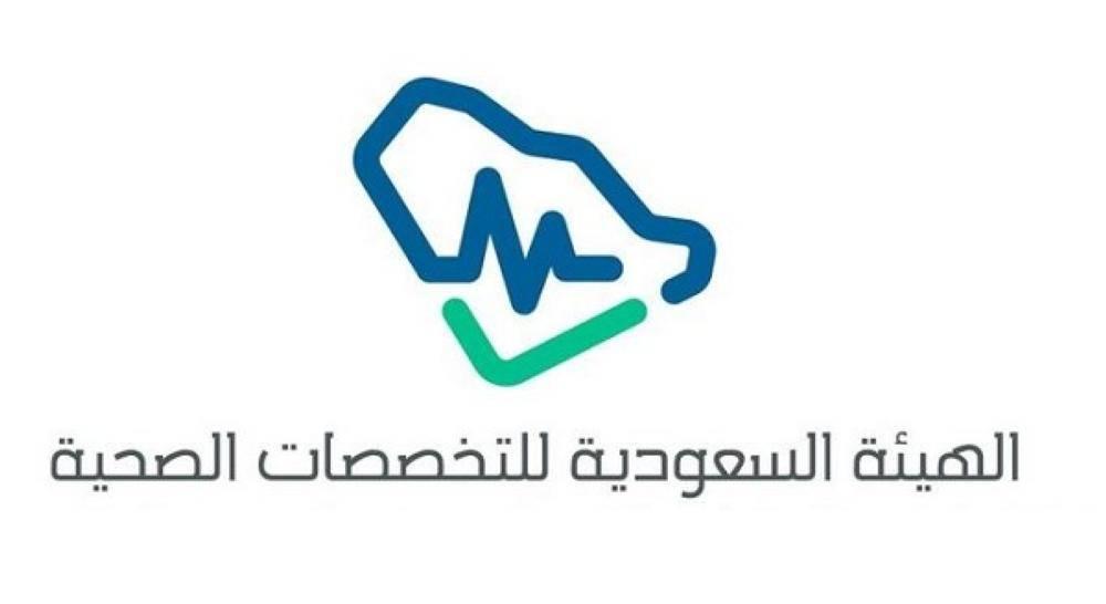 برنامج المرحل الطبي لدى الهلال الأحمر السعودي للجنسين لدى هيئة التخصصات الصحية 1