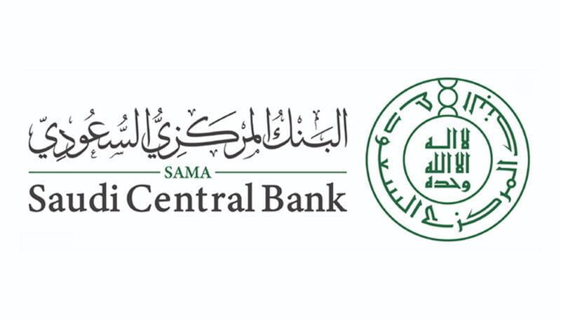 برنامج الاقتصاديين السعوديين لحملة البكالوريوس فأعلى لدى البنك المركزي السعودي 1