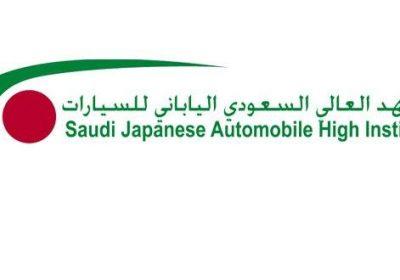فتح باب التدريب المنتهي بالتوظيف 2021م لدى المعهد السعودي الياباني للسيارات